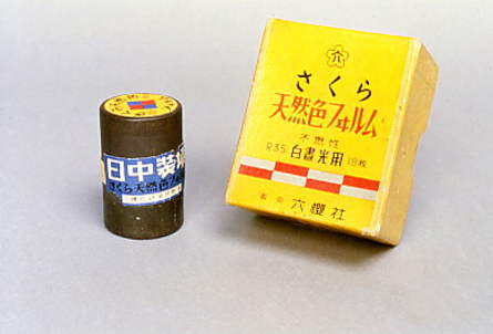 The first Japanese-made color film, Sakura Natural Color Film, is announced, and launched the following year